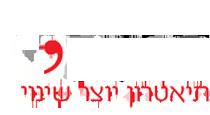 תיאטרון חיפה